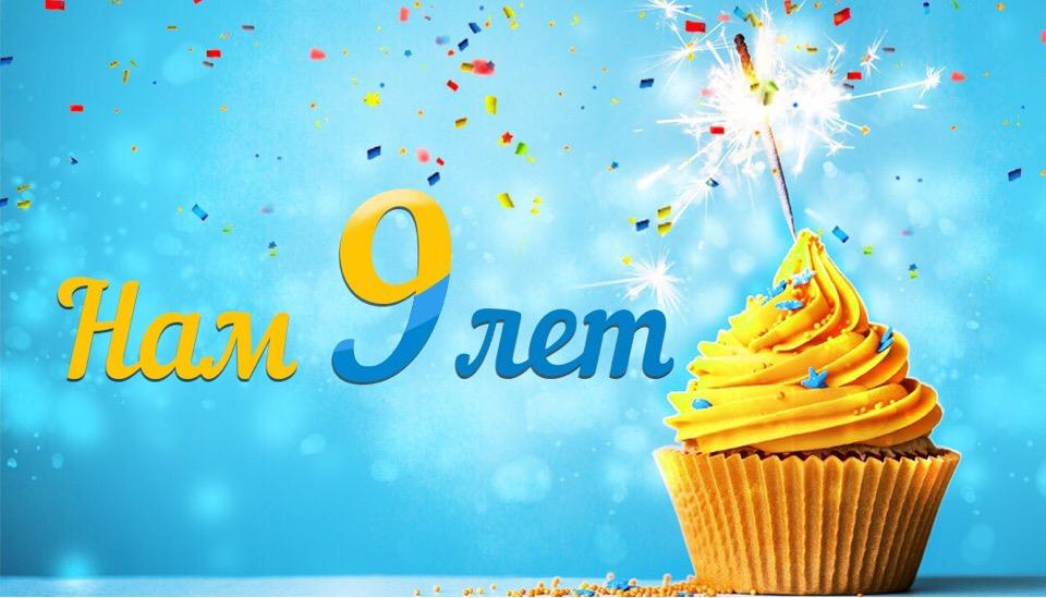 День рождения компании ТСК «Агат»!