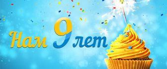 День народження компанії ТБК «Агат»!